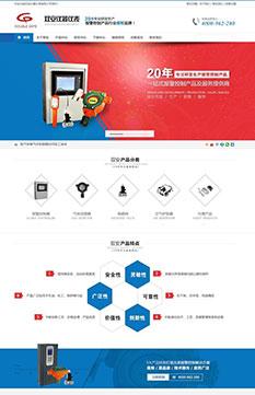 企业网站案例10