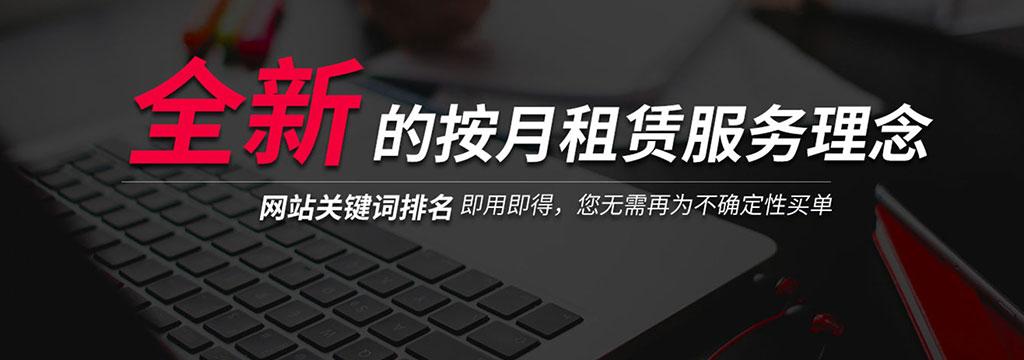 江门网站关键词排名优化